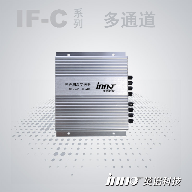 IF-C 多通道光纤测温