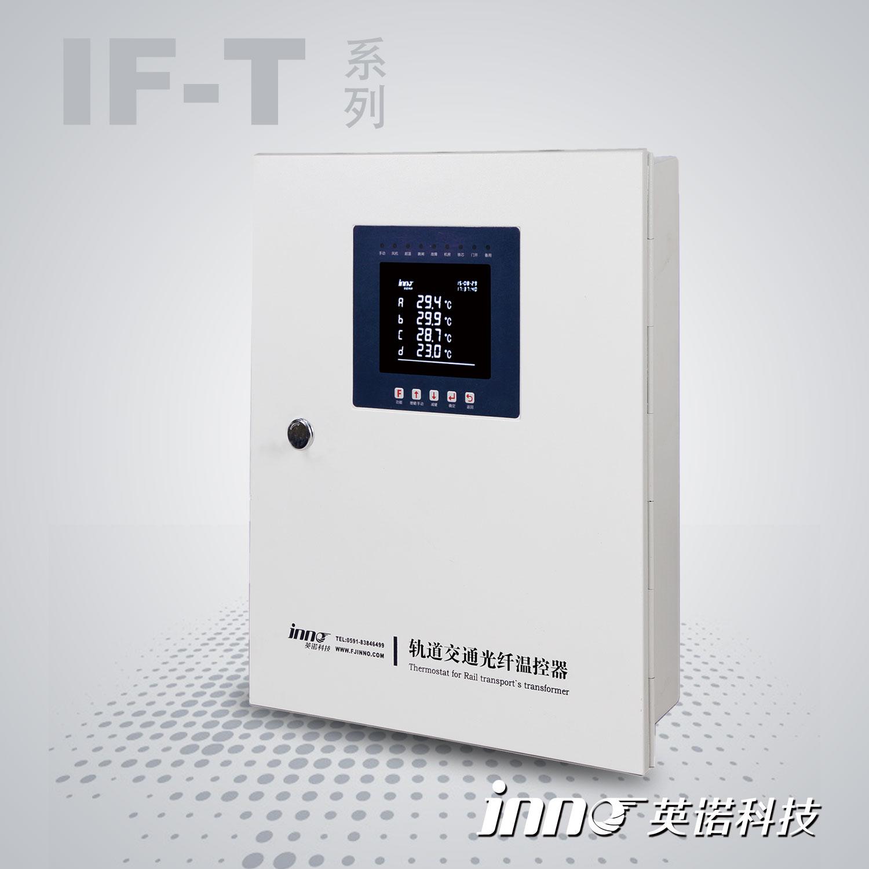 IF-T 系列轨道交通光纤温控器