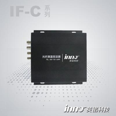 IF-C 多通道荧光光纤测温变送器
