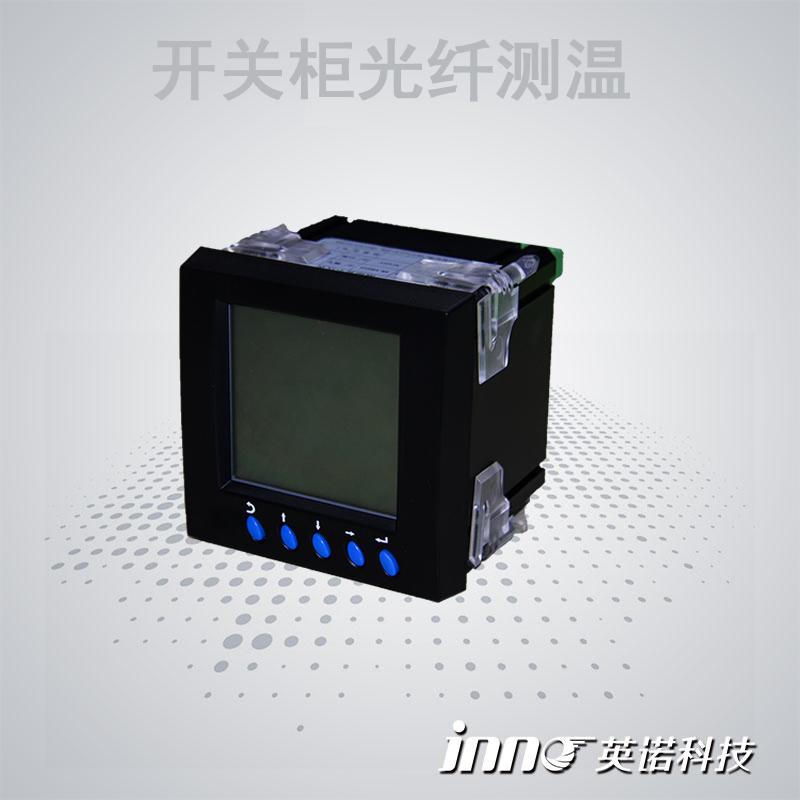 高压开关柜荧光光纤测温系统