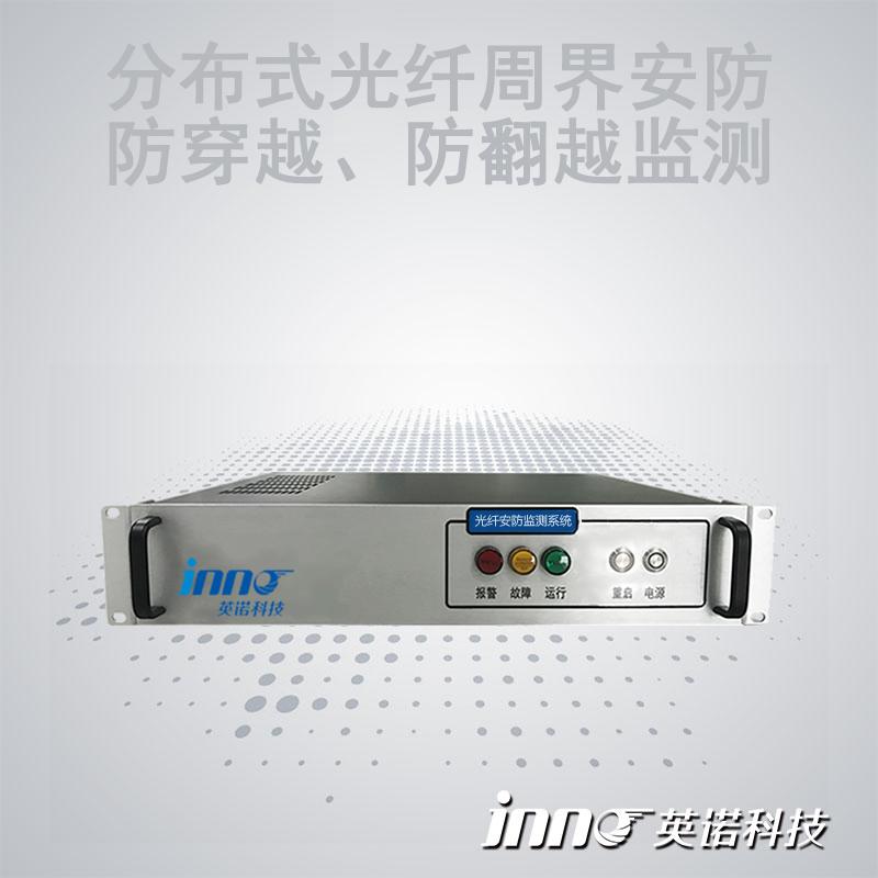 分布式光纤围栏防穿越/防翻越监测系统