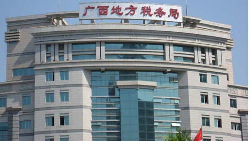 广西地方税务