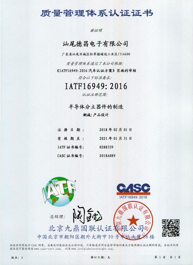 德昌电子-质量管理体系认证证书2
