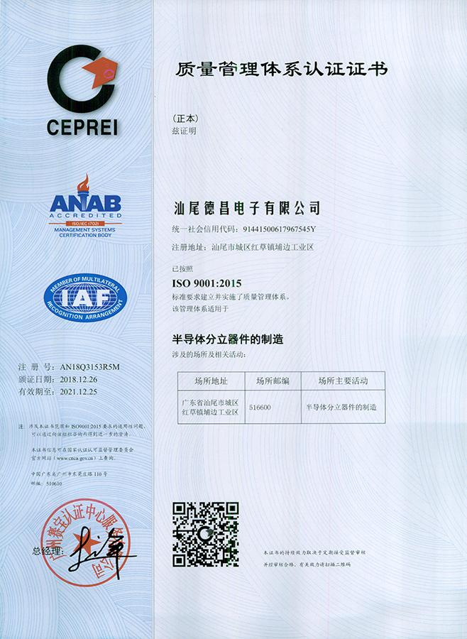 德昌电子-质量管理体系认证证书