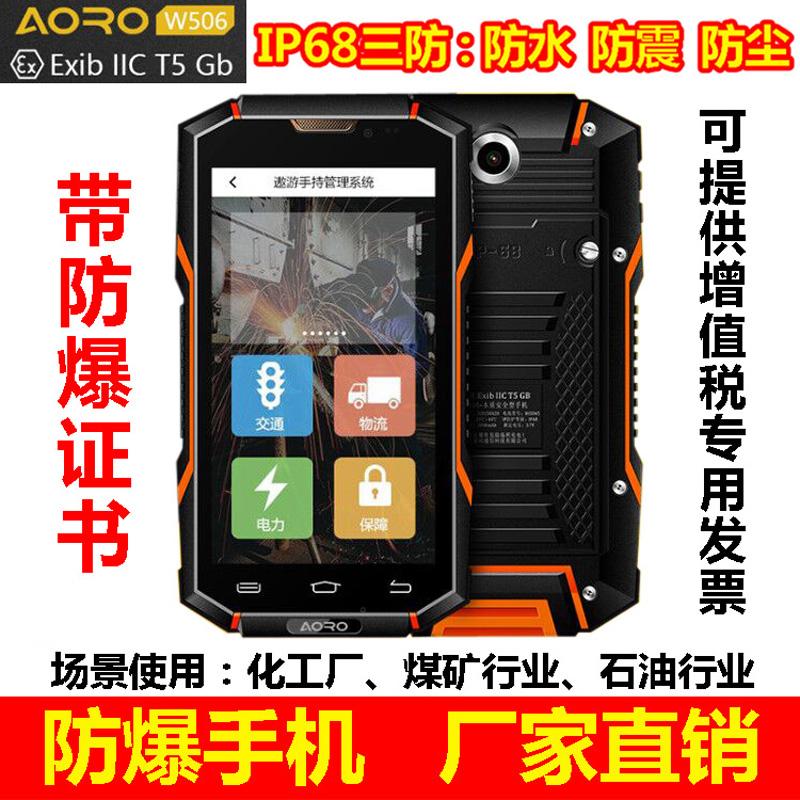 正品Huadoo/华度HG06遨游w506防爆智能手机5寸化工石油煤矿煤安证