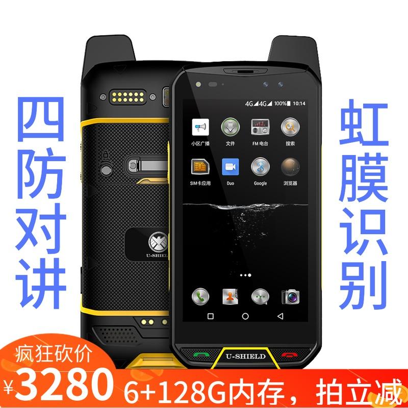 优尚丰 b9000军工三防智能手机对讲虹膜识别全网通4G石油化工防爆