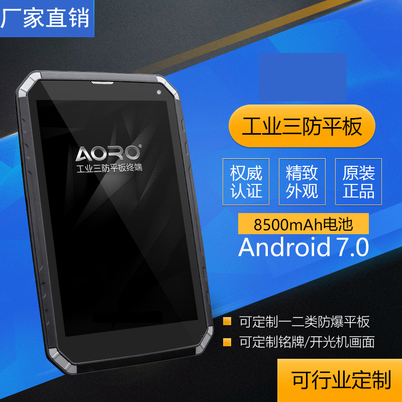 AORO/遨游P8000工业三防智能平板手机八寸防爆物联网RFID石油化工