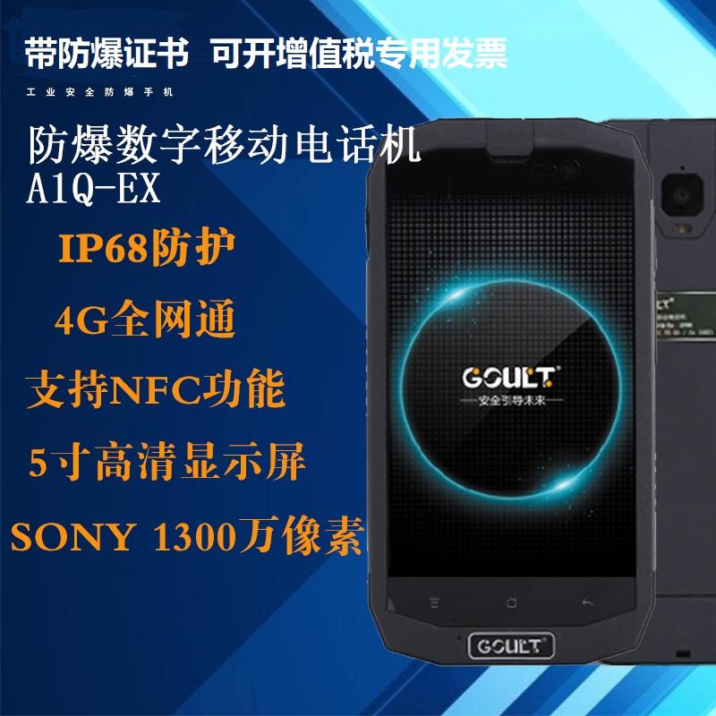 固特讯工业级防爆智能手机A1Q-Ex4G全网通化工厂耐高温AGM ZU 5SQ