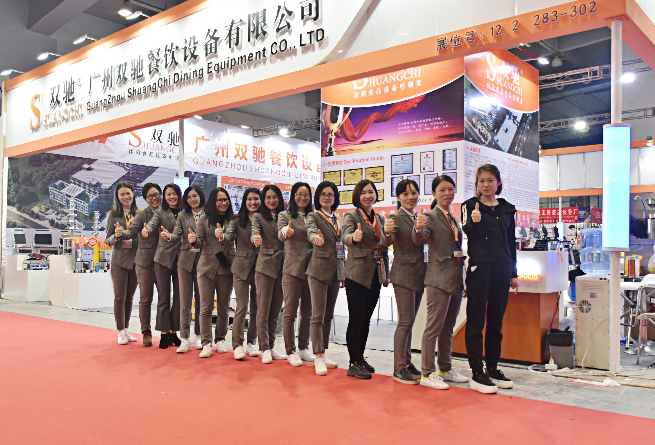 The 26th GUANGZHOU INTERNATIONAL HOTEL SUPPLIES EXHIBITION