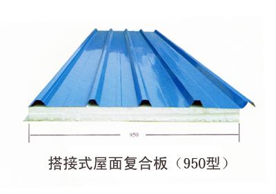 搭接式950型复合板