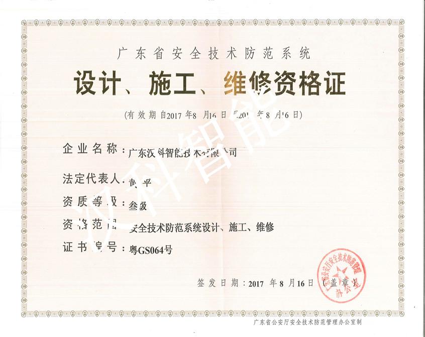 设计施工维修资格证