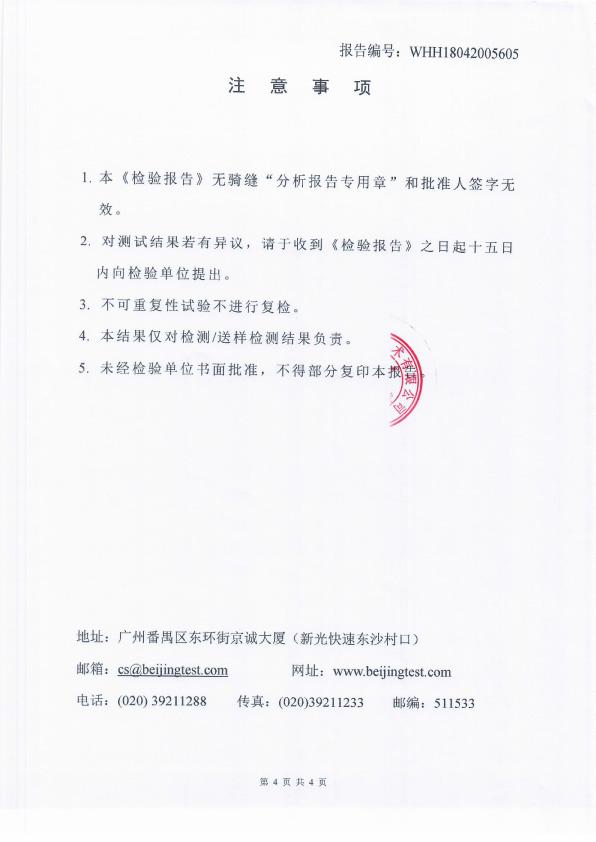废气检测报告4