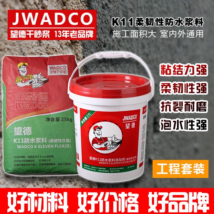 K11柔韧性Ⅱ型防水浆料(工程装)