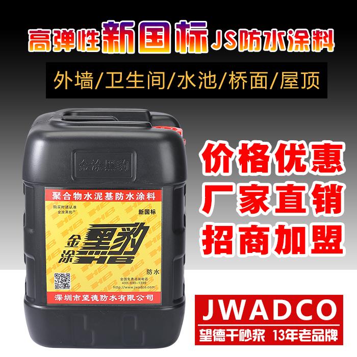JS-600超浓缩高弹(新国标)防水涂料