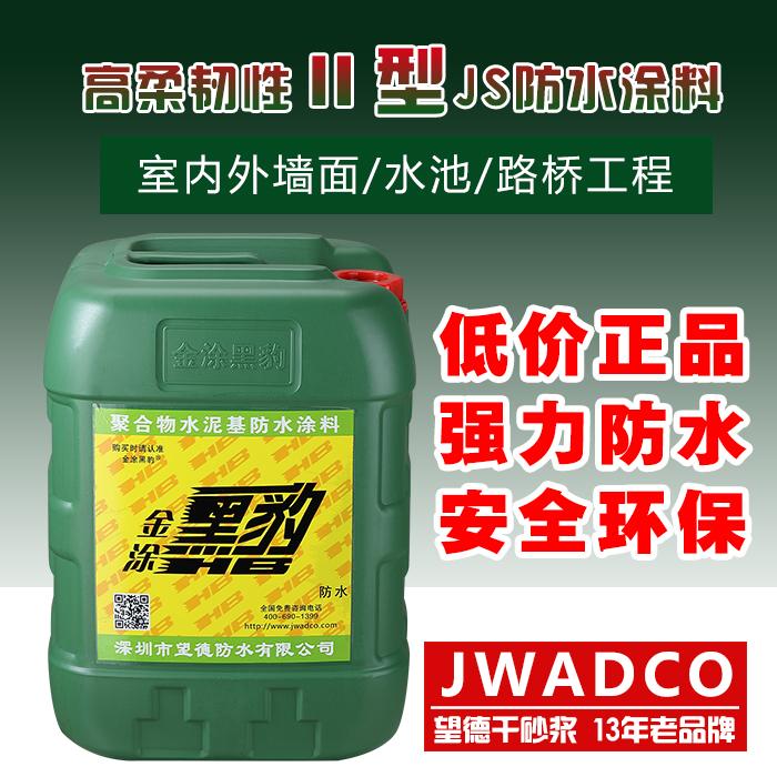 JS-600柔韧性(Ⅱ型)防水涂料