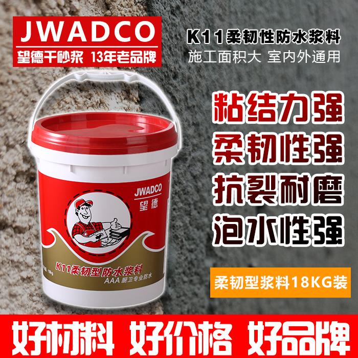 K11柔韧型防水浆料(18KG装)