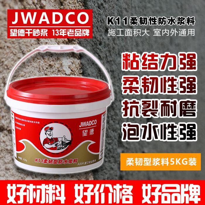 K11柔韧型防水浆料(5KG装)