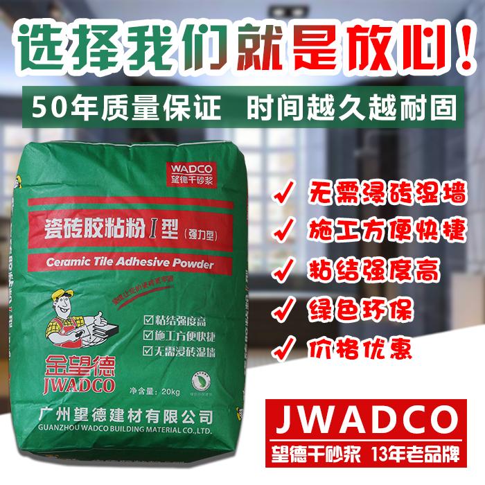 瓷砖胶粘粉Ⅰ型(强力型20KG装)