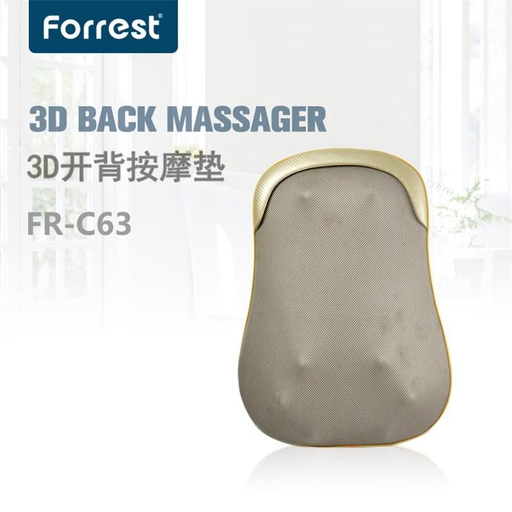3D開背按摩墊