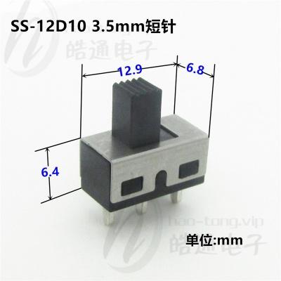 皓通haotong推荐单极2位2档3脚3.5短针SS12D10卷发器档位拨动开关