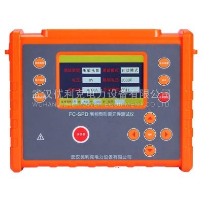 18.FC-SPD智能型防雷元件测试仪