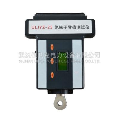 10.ULJYZ-25绝缘子零值测试仪