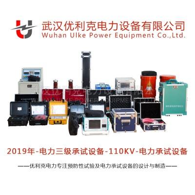 03.承装承修承试三级仪器设备(110KV)