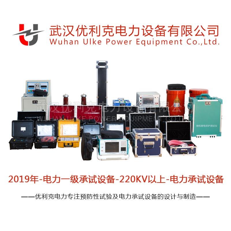 05.承装承修承试一级仪器设备(220KV以上)