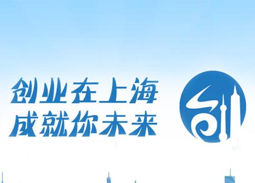 热烈祝贺上海市2019年度科技型中小企业技术创新资金拟立项项目(第二批)部分