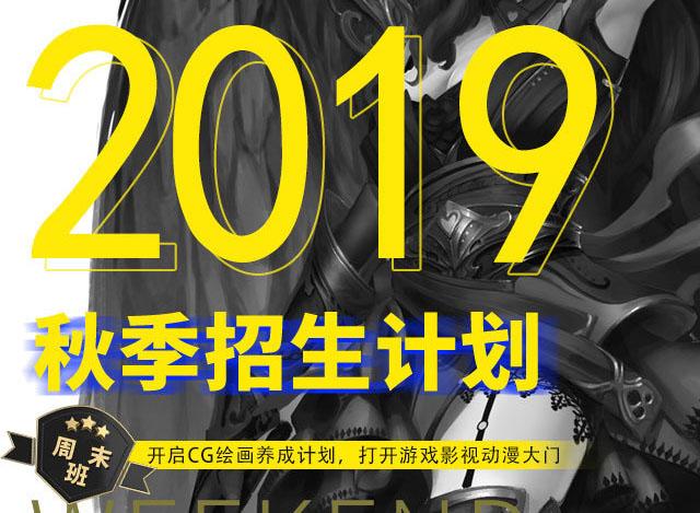 2019年零度CG原画培训周末班招生开始...