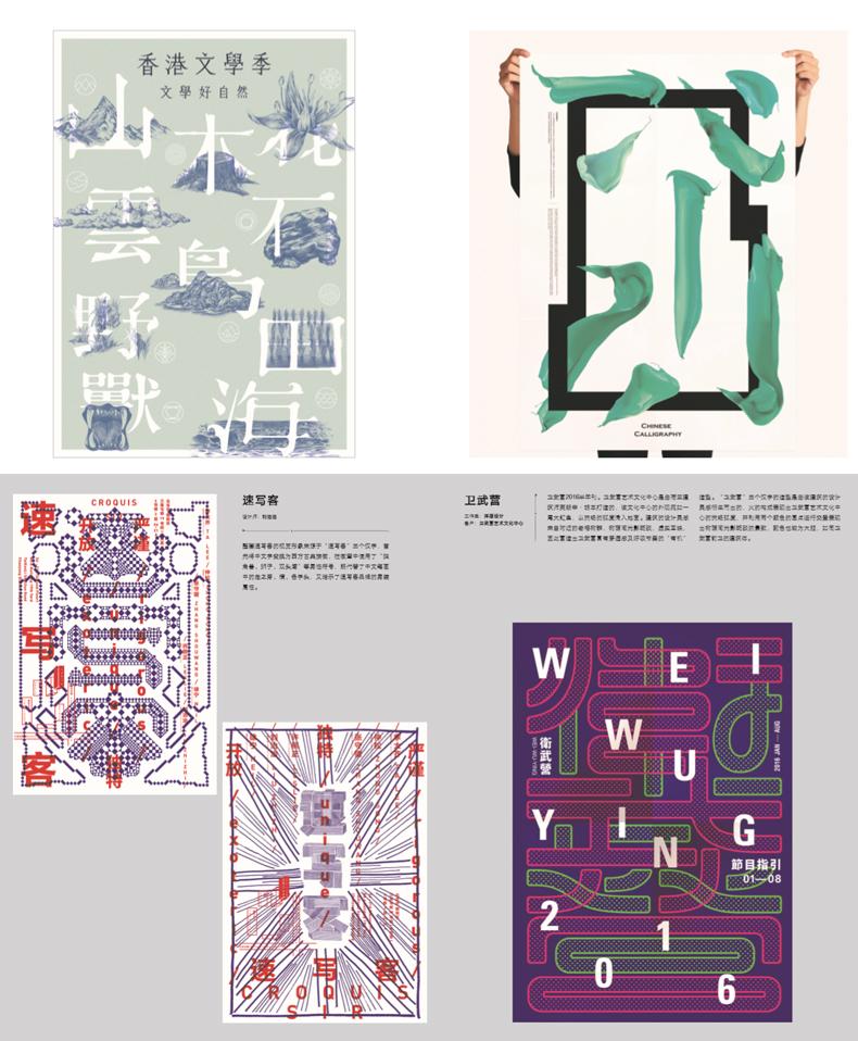 Asian Typography