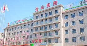 遼寧本溪金山兒童醫院兒童疾病防治中心