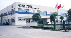 康寶萊(中國)保健品有限公司