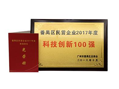 番禺区民营企业2017年度科技创新100强