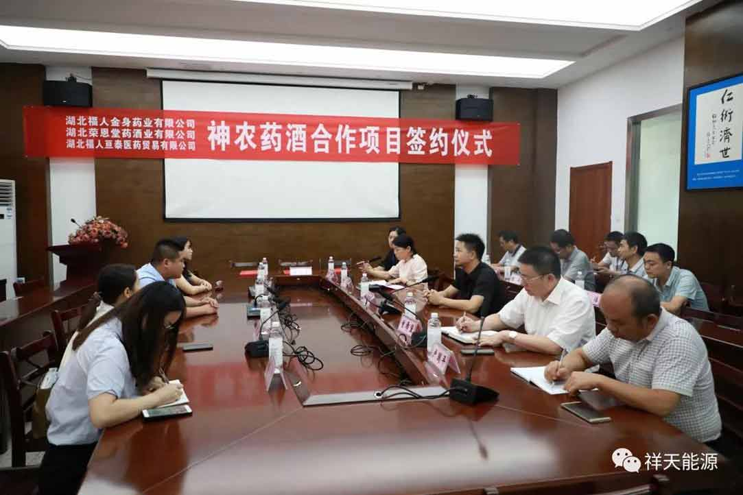 湖北荣恩堂药酒业公司与湖北福人金身、福人亘泰医药贸易公司签署《神农药酒项目合作协议》