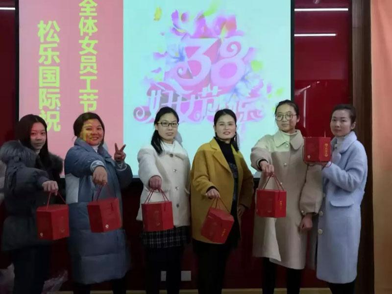 魅力女神节,松乐公司为全体女员工送上祝福!