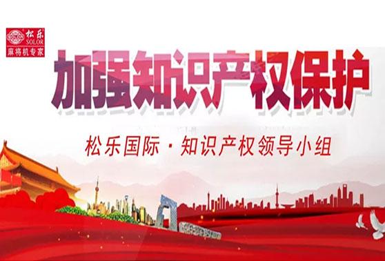 关于成立松乐国际 · 知识产权领导小组的通知!
