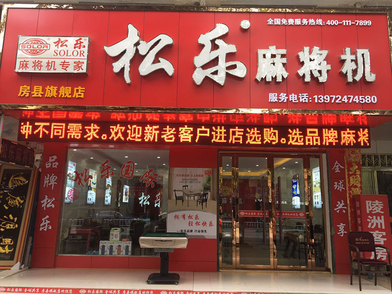 湖北房县形象店