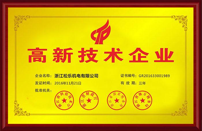 松乐高新企业铜牌