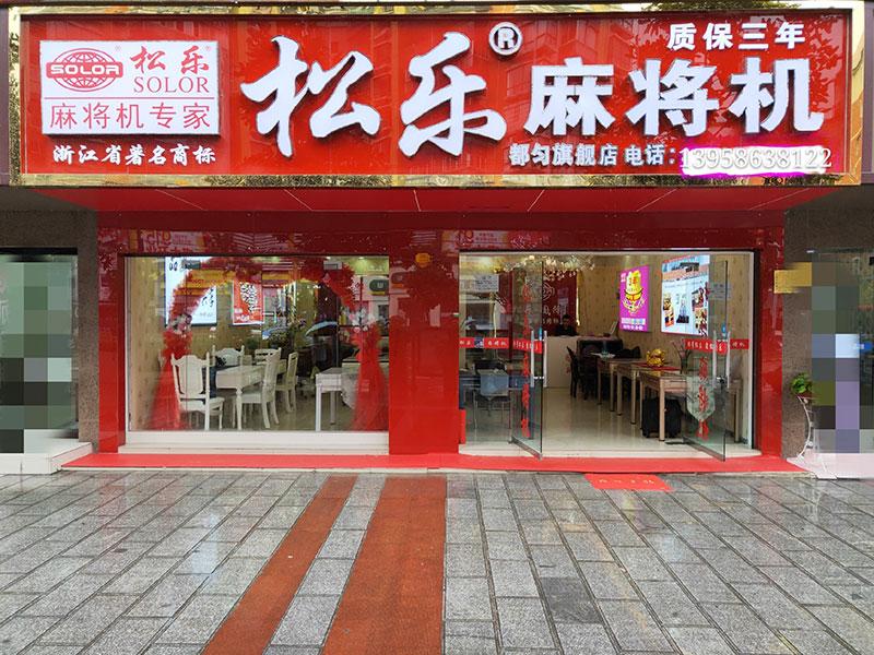 贵州都匀形象店