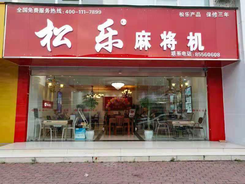 四川成都形象店