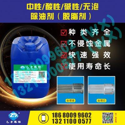 中性/酸性/碱性/低泡 除油剂(脱脂剂)