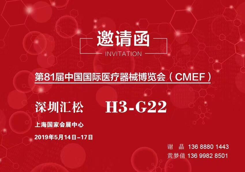 CMEF丨五月魔都,太阳娛乐城等您