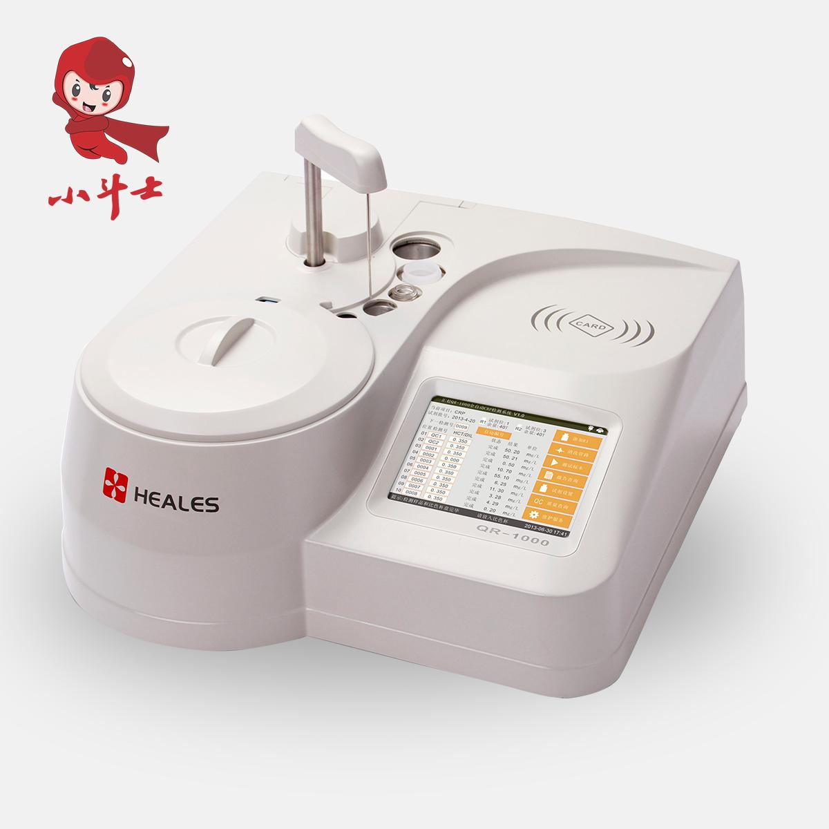 全自动特定蛋白分析仪 QR-1000