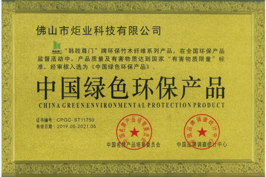 綠色環保產品