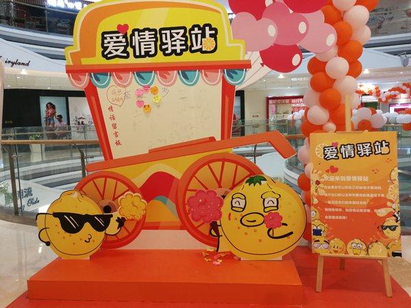 吾悦广场橙子音乐节美陈包装