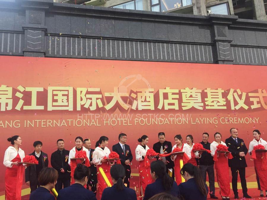 锦江国际大酒店奠基仪式