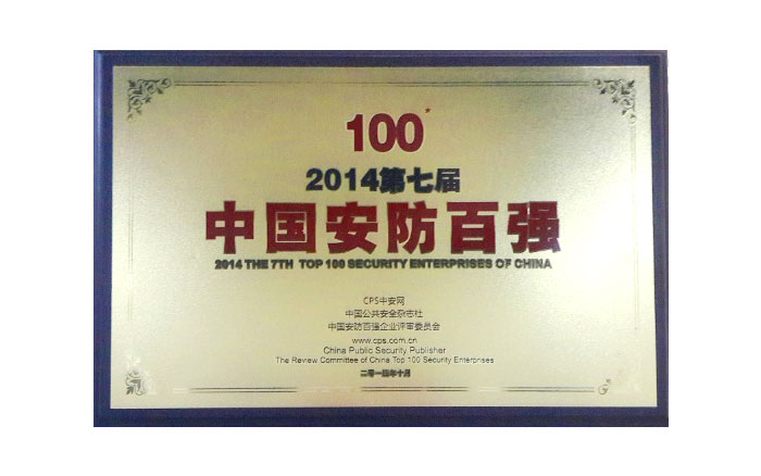 2014 China seventh security top 100