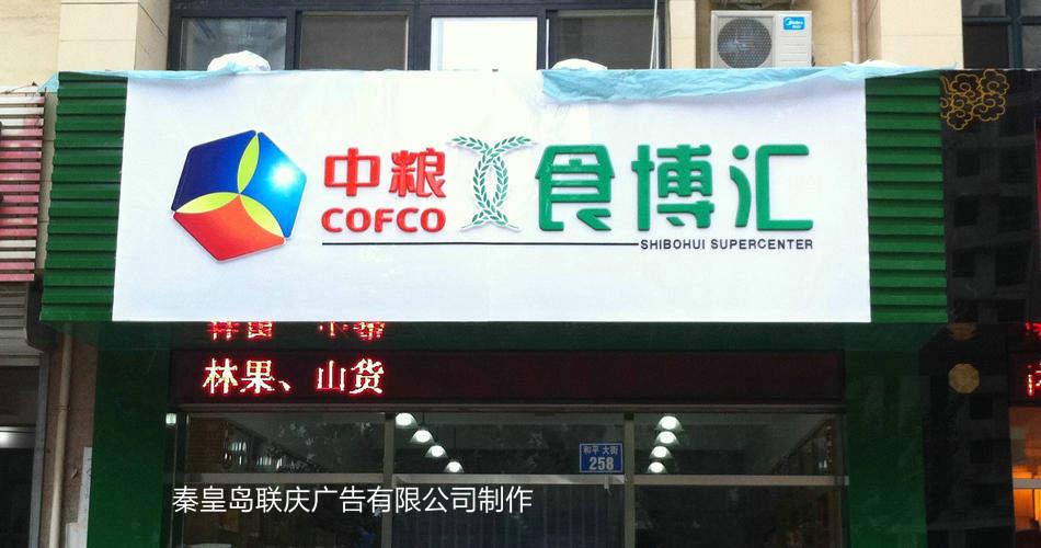 秦皇岛门头广告牌制作