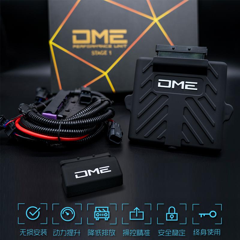 DME玛莎拉蒂汽车外挂电脑刷ECU提升动力改装特调升级无损安装